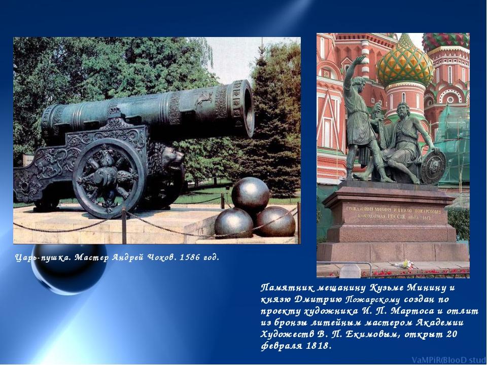 Царь-пушка. Мастер Андрей Чохов. 1586 год.  Памятник мещанину Кузьме Ми...