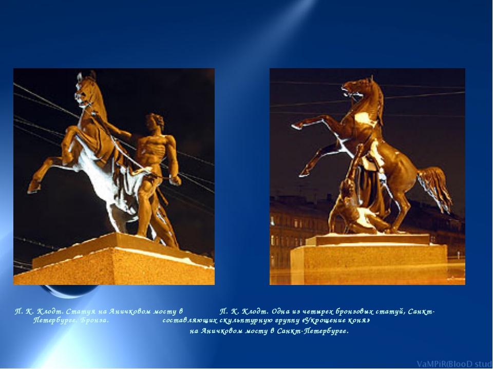 П. К. Клодт. Статуя на Аничковом мосту в П. К. Клодт. Одна из четырех бронзо...