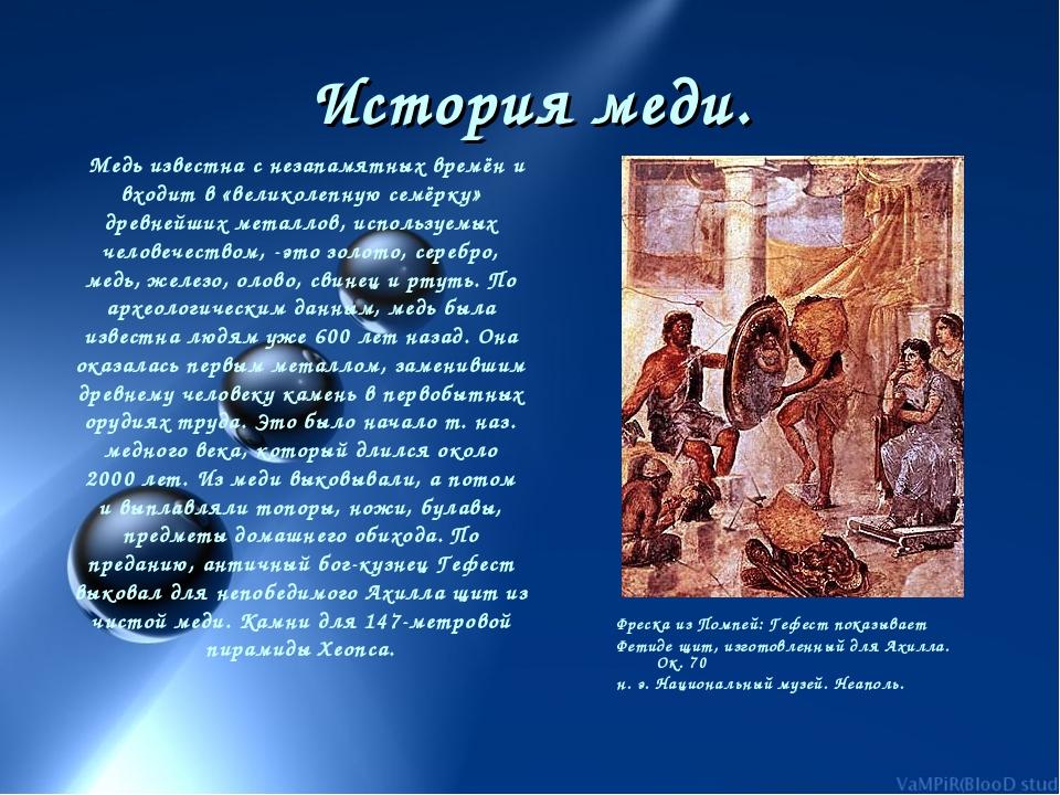 История меди. Медь известна с незапамятных времён и входит в «великолепную се...
