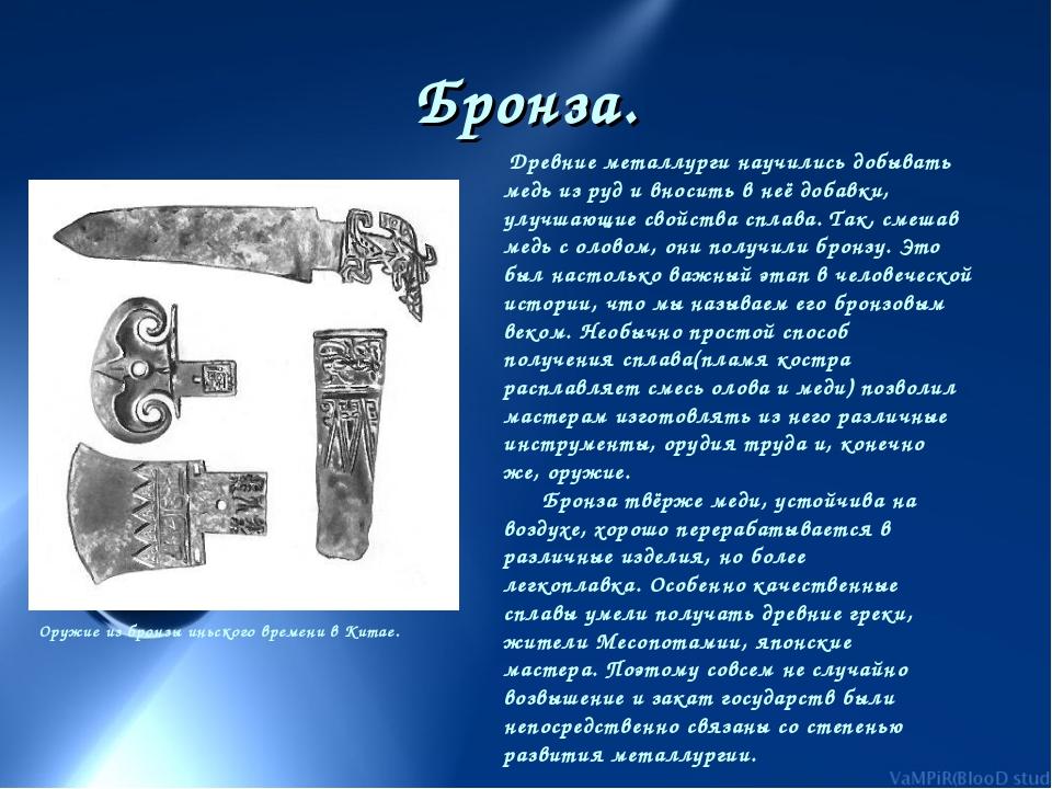 Бронза. Оружие из бронзы иньского времени в Китае. Древние металлурги научили...