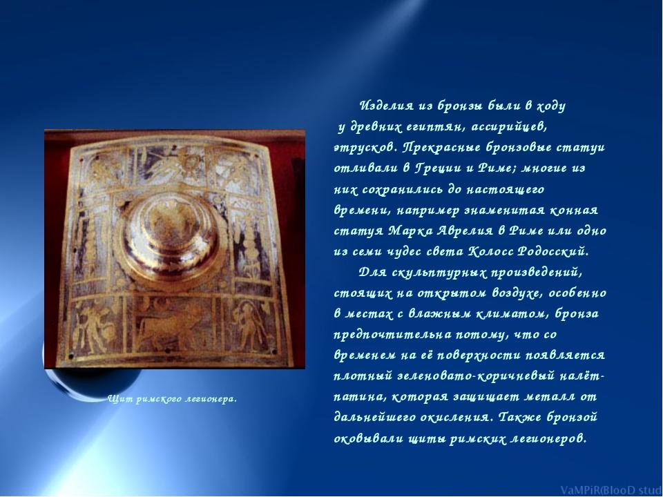 Изделия из бронзы были в ходу у древних египтян, ассирийцев, этрусков. Прекр...
