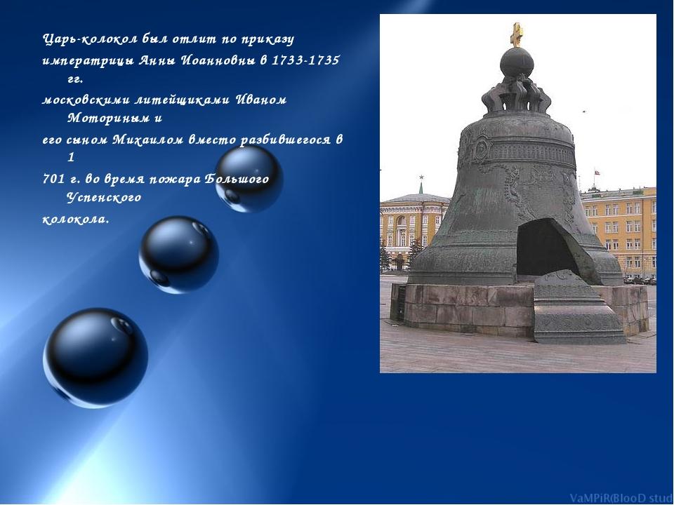 Царь-колокол был отлит по приказу императрицы Анны Иоанновны в 1733-1735 гг....