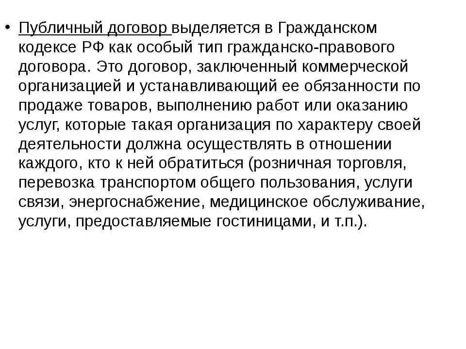 Публичный договор выделяется в Гражданском кодексе РФ как особый тип граждан...