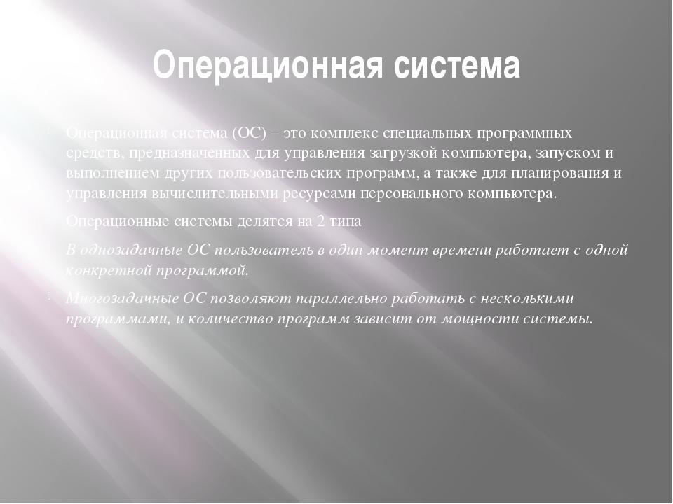 Операционная система Операционная система (ОС) – это комплекс специальных про...