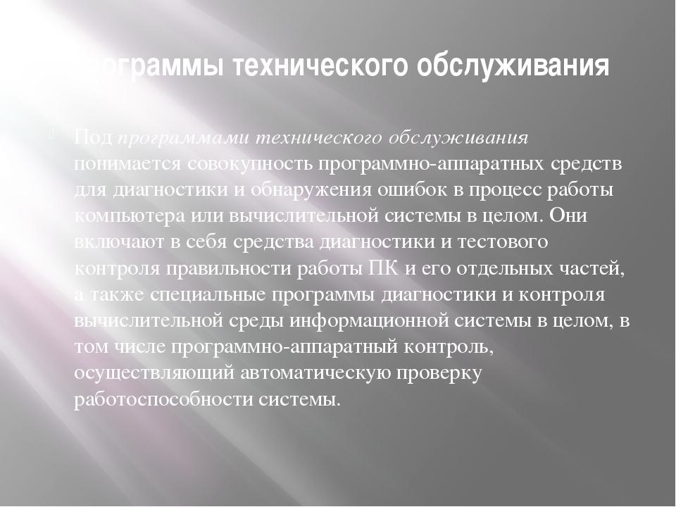 Программы технического обслуживания Под программами технического обслуживания...