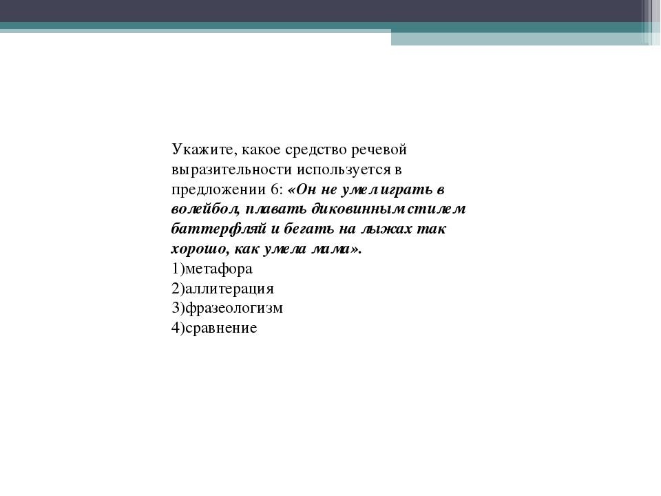 Укажите, какое средство речевой выразительности используется в предложении 6:...