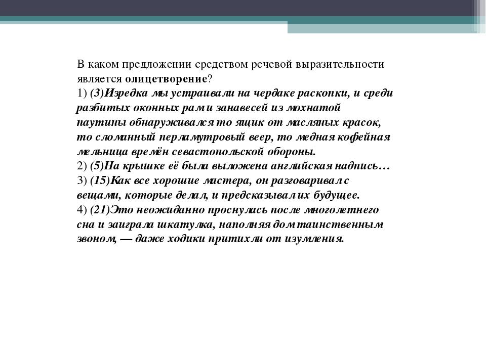 В каком предложении средством речевой выразительности являетсяолицетворение?...