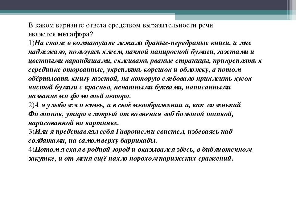 В каком варианте ответа средством выразительности речи являетсяметафора? 1)Н...