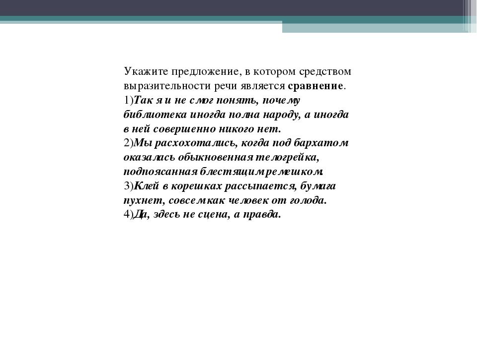 Укажите предложение, в котором средством выразительности речи являетсясравне...