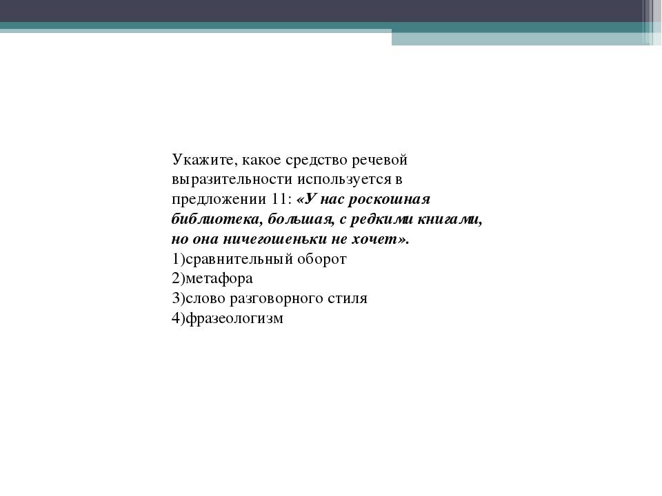 Укажите, какое средство речевой выразительности используется в предложении 11...