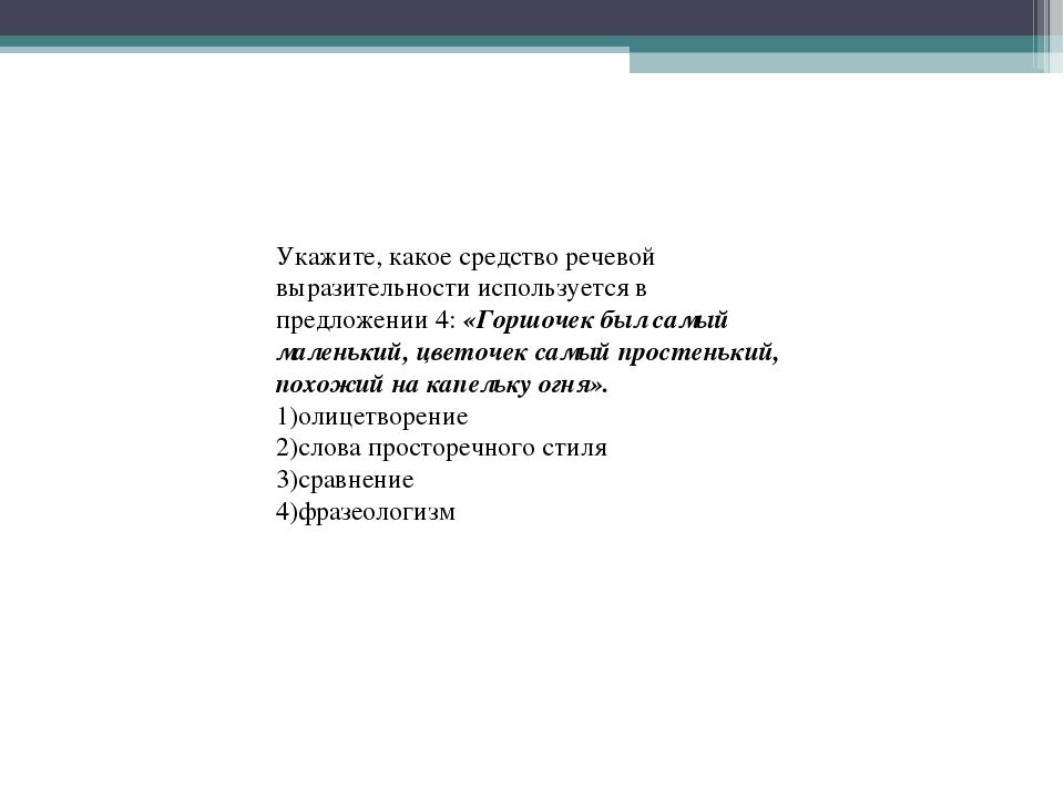 Укажите, какое средство речевой выразительности используется в предложении 4:...