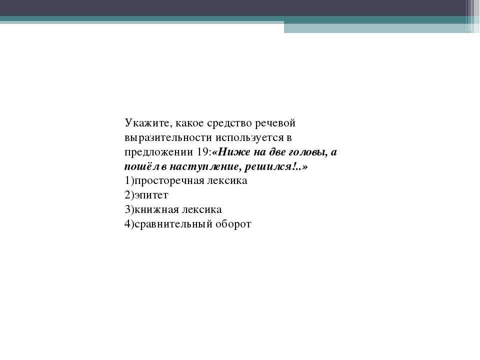 Укажите, какое средство речевой выразительности используется в предложении 19...