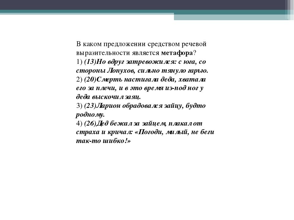 В каком предложении средством речевой выразительности являетсяметафора? 1)(...