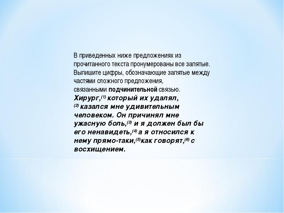 В приведенных ниже предложениях из прочитанного текста пронумерованы все запя...