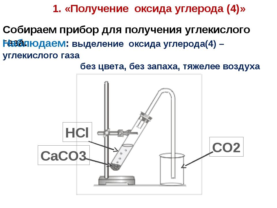 Собираем прибор для получения углекислого газа. Наблюдаем: выделение оксида у...