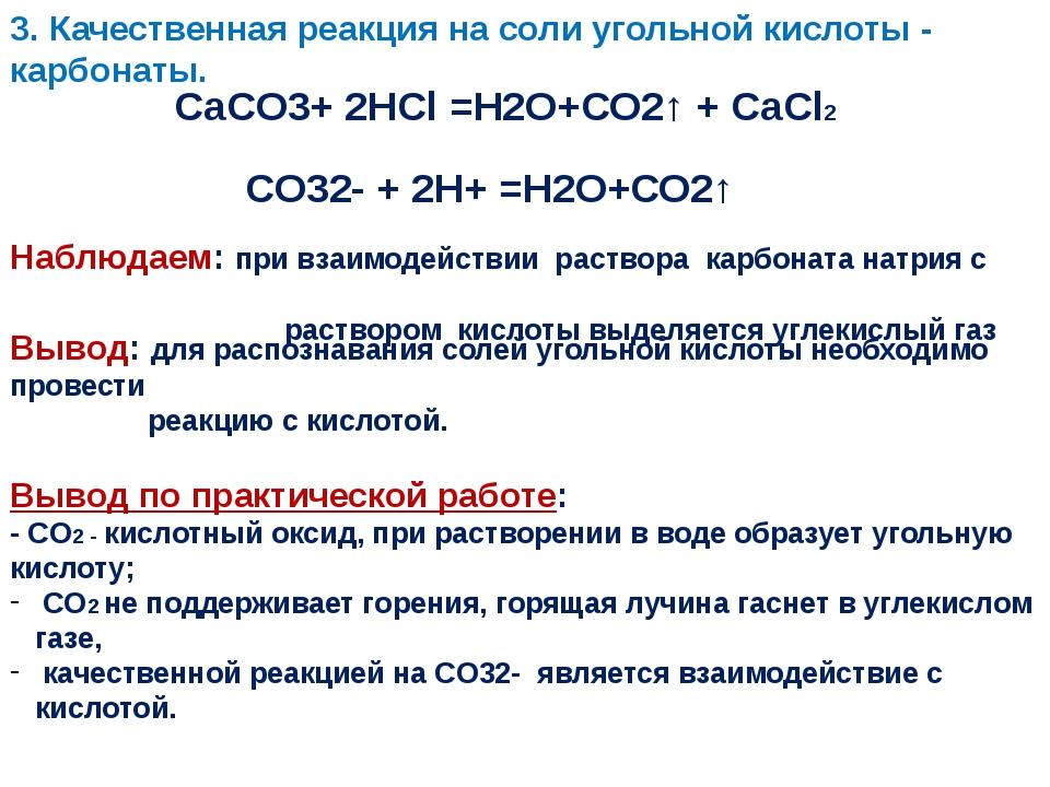ugarniy-gaz-uglekisliy-gaz-ugolnaya-kislota-i-ee-soli-vot-eto-popochka