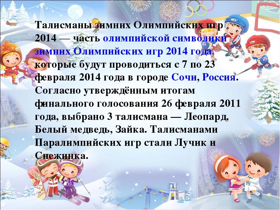Талисманы зимних Олимпийских игр 2014— часть олимпийской символики зимних Ол...