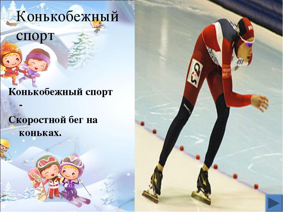 Конькобежный спорт Конькобежный спорт - Скоростной бег на коньках.