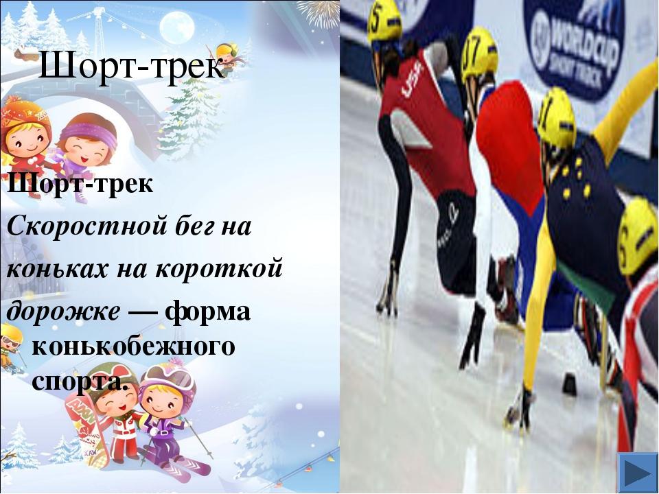 Шорт-трек Шорт-трек Скоростной бег на коньках на короткой дорожке— форма ко...