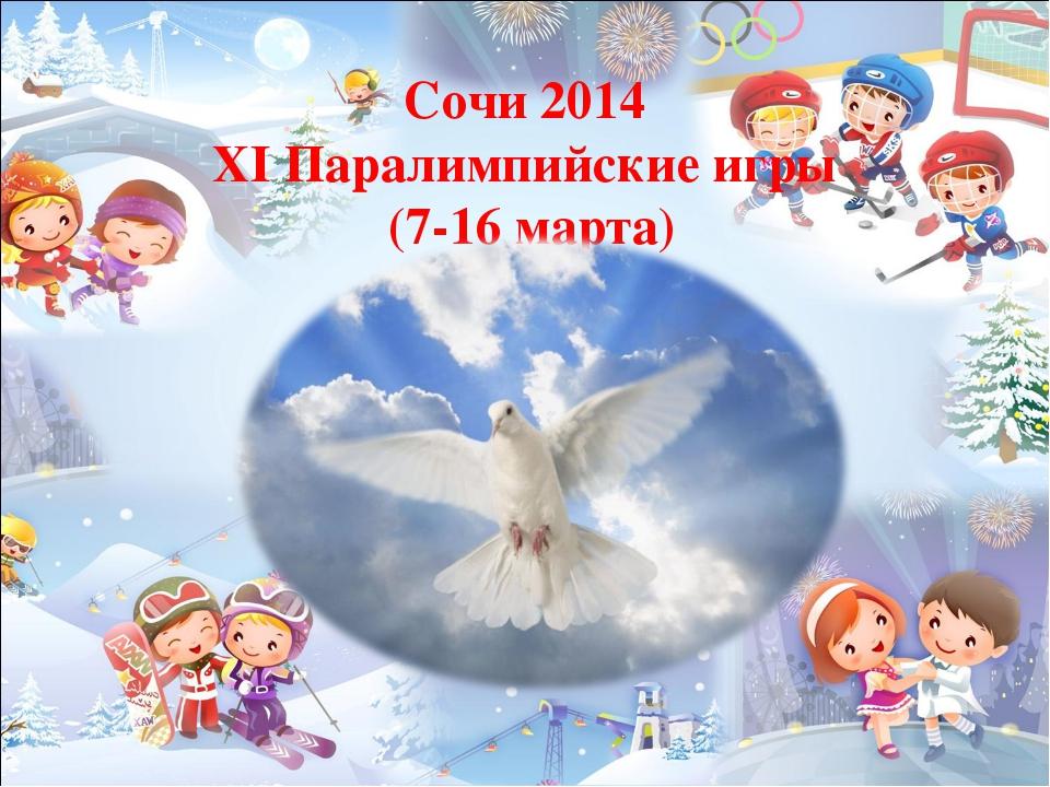 Сочи 2014 XI Паралимпийские игры (7-16 марта)