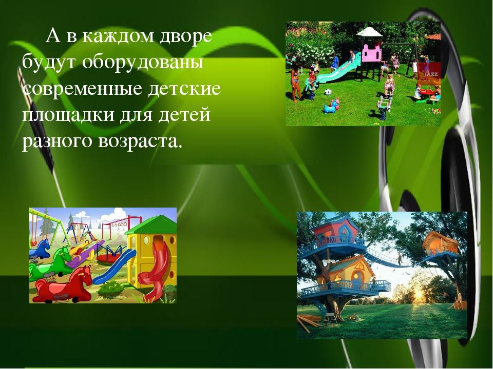☻А в каждом дворе будут оборудованы современные детские площадки для детей ра...