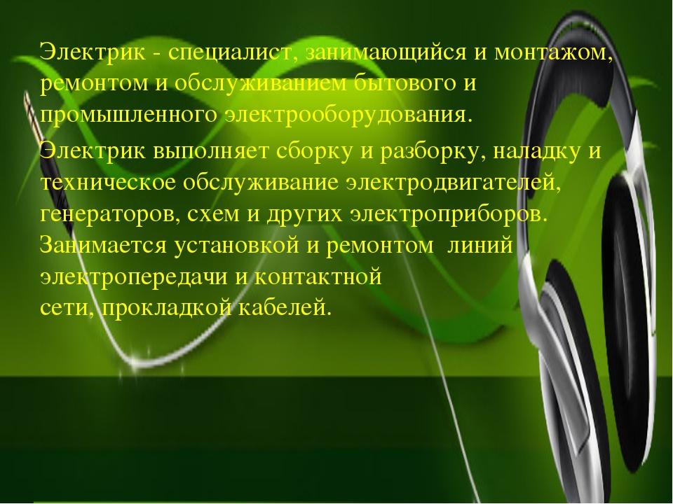 Электрик - специалист, занимающийся и монтажом, ремонтом и обслуживанием быто...