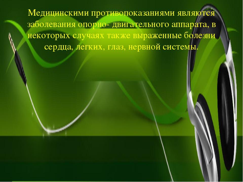 Медицинскими противопоказаниями являются заболевания опорно- двигательного ап...