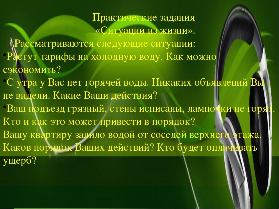 Практические задания «Ситуации из жизни». Рассматриваются следующие ситуации:...