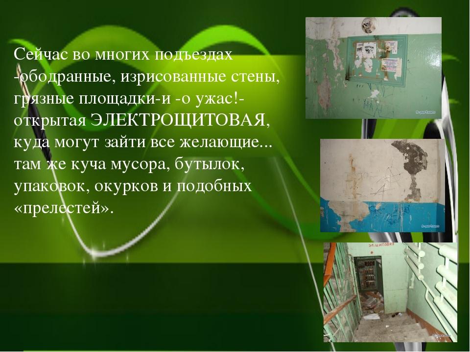 Сейчас во многих подъездах -ободранные, изрисованные стены, грязные площадки-...