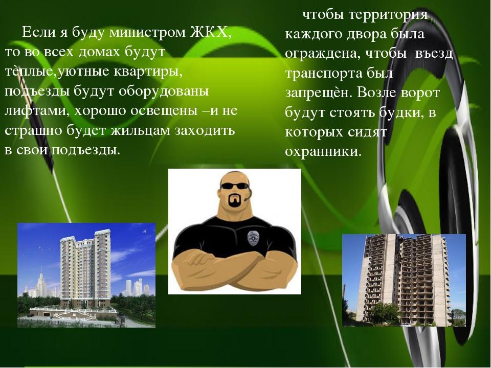 ☻Если я буду министром ЖКХ, то во всех домах будут тѐплые,уютные квартиры, по...