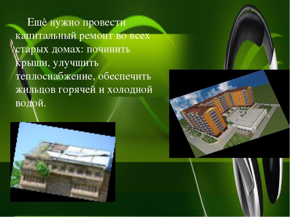 ☻Ещѐ нужно провести капитальный ремонт во всех старых домах: починить крыши,...