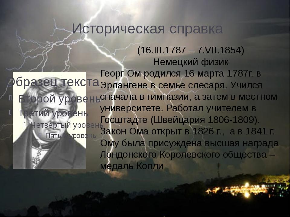 Историческая справка (16.III.1787 – 7.VII.1854) Немецкий физик Георг Ом родил...