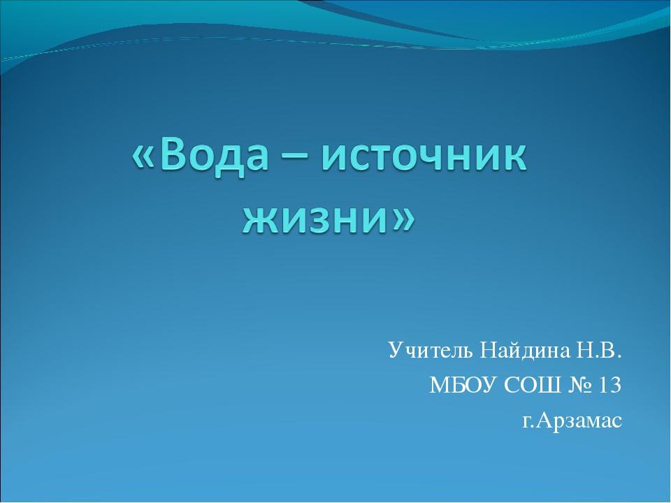 Учитель Найдина Н.В. МБОУ СОШ № 13 г.Арзамас