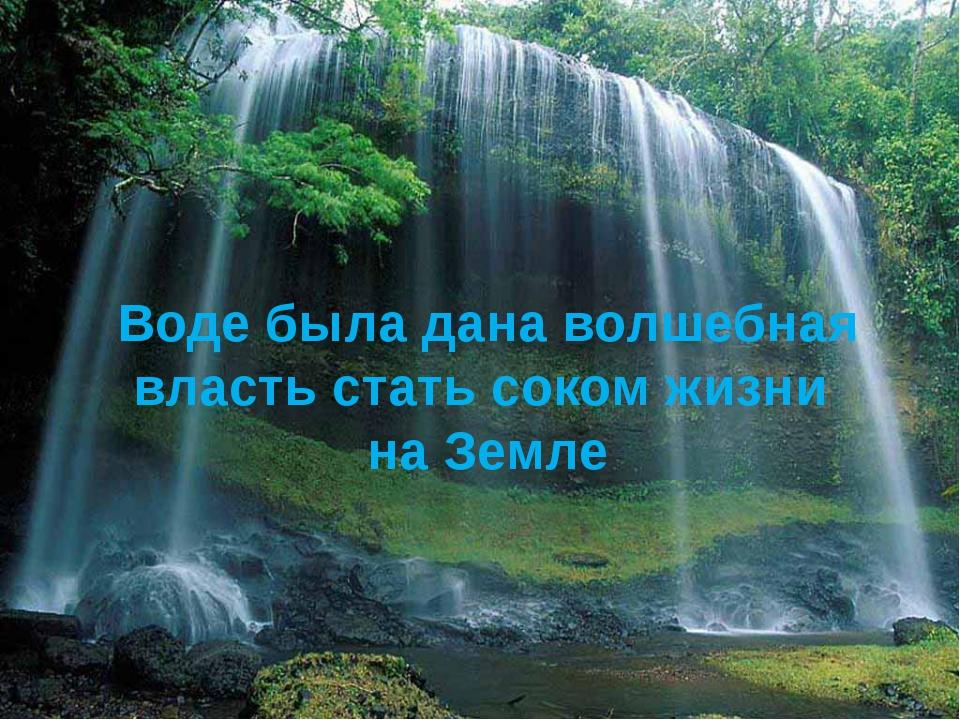 «Воде была дана волшебная власть стать соком жизни на Земле» Воде была дана в...