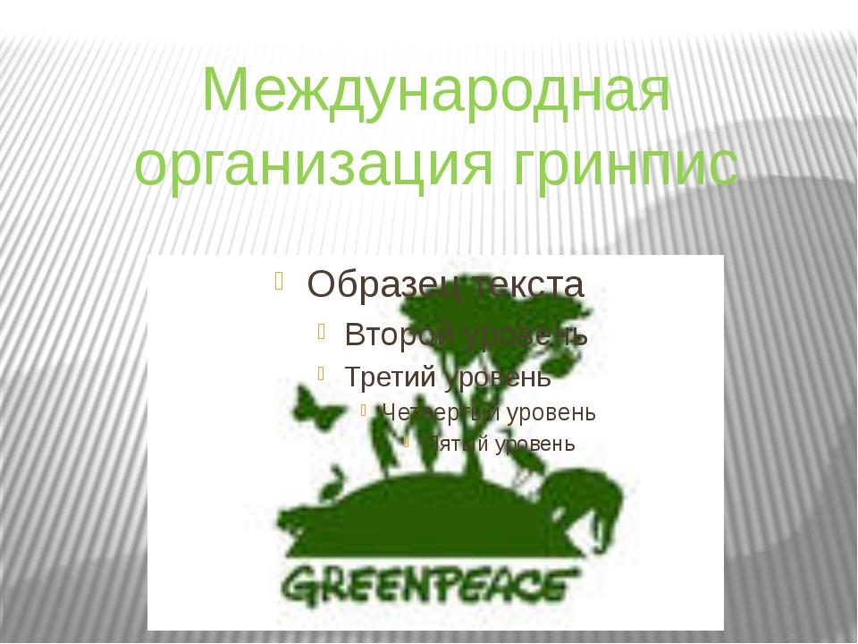 Международная организация гринпис