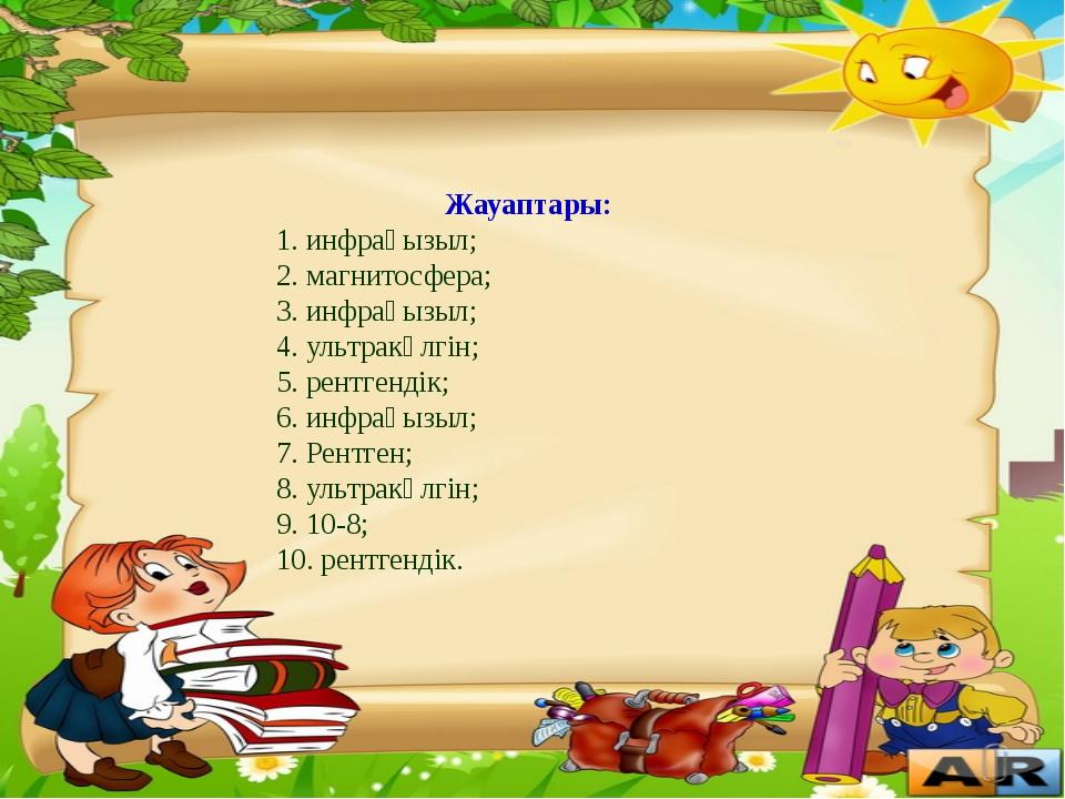 Жауаптары: 1. инфрақызыл; 2. магнитосфера; 3. инфрақызыл; 4. ультракүлгін; 5....