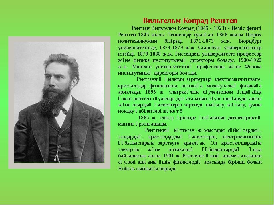 Вильгельм Конрад Рентген Рентген Вильгельм Конрад (1845 - 1923) - Немiс физиг...