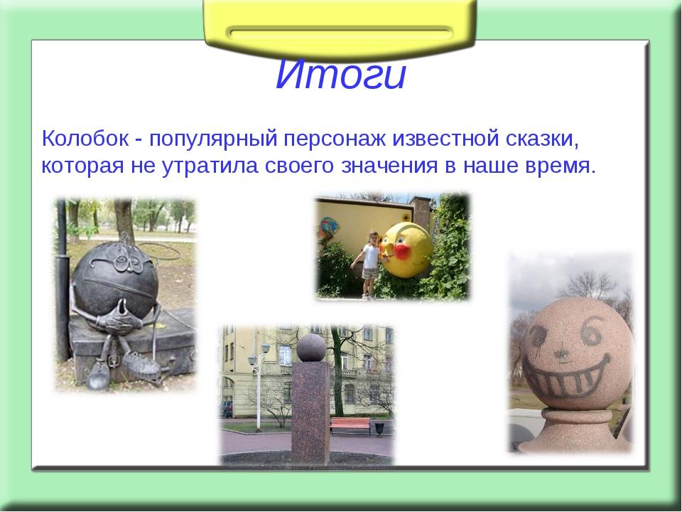 Итоги Колобок - популярный персонаж известной сказки, которая не утратила сво...