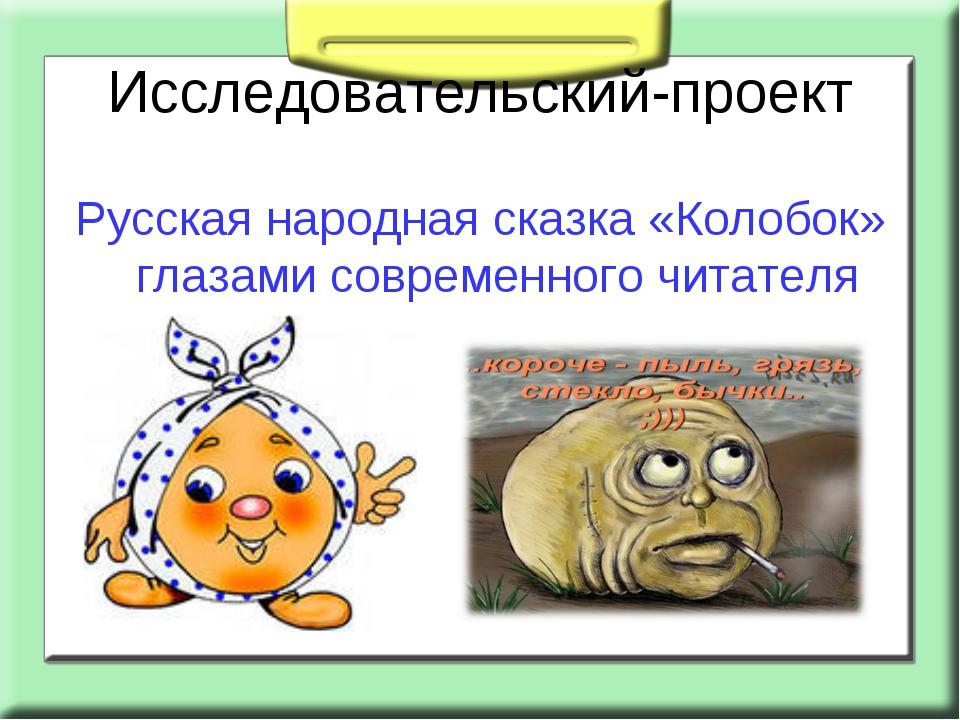 Исследовательский-проект Русская народная сказка «Колобок» глазами современно...