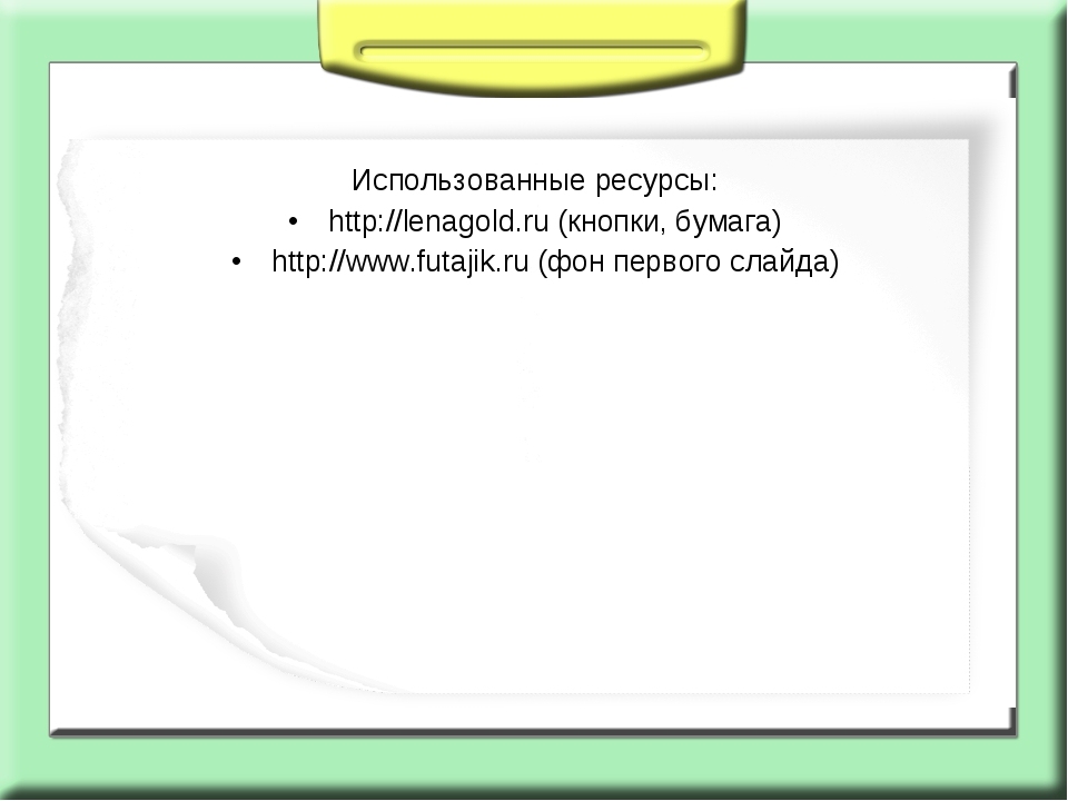 Использованные ресурсы: http://lenagold.ru (кнопки, бумага) http://www.futaj...