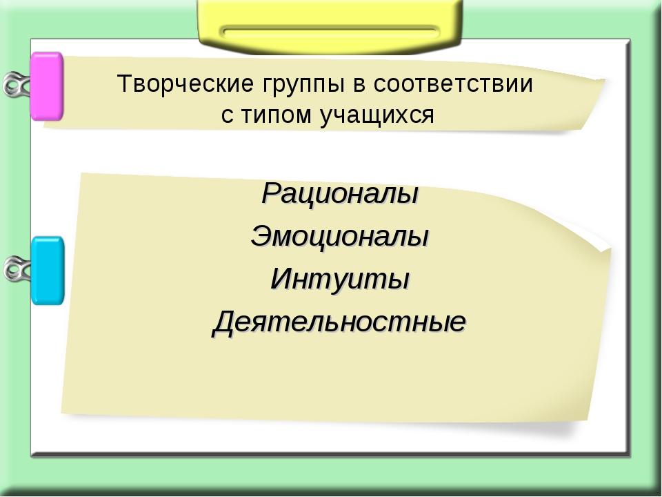 Рационалы Эмоционалы Интуиты Деятельностные Творческие группы в соответствии...