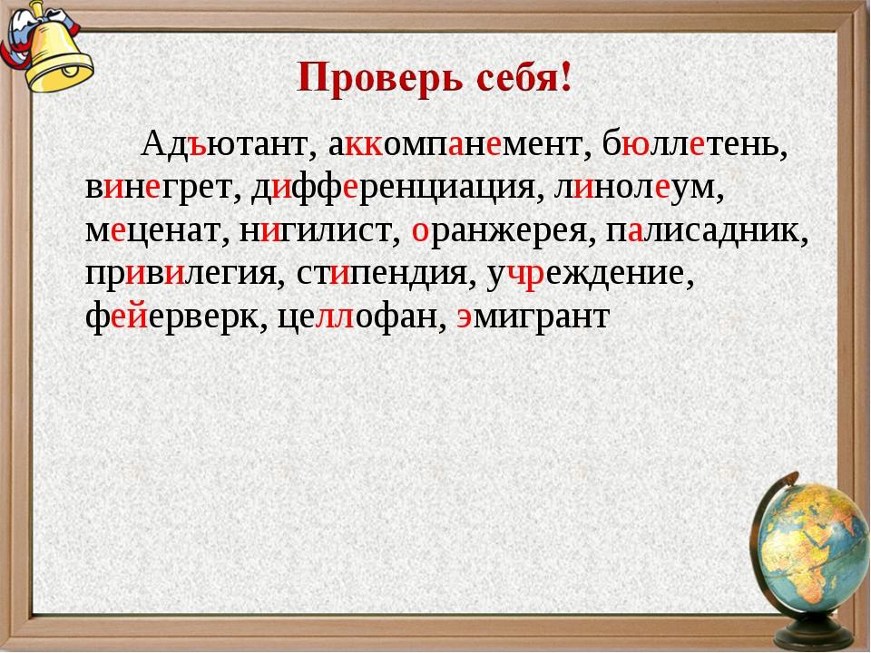 Адъютант, аккомпанемент, бюллетень, винегрет, дифференциация, линолеум, мец...