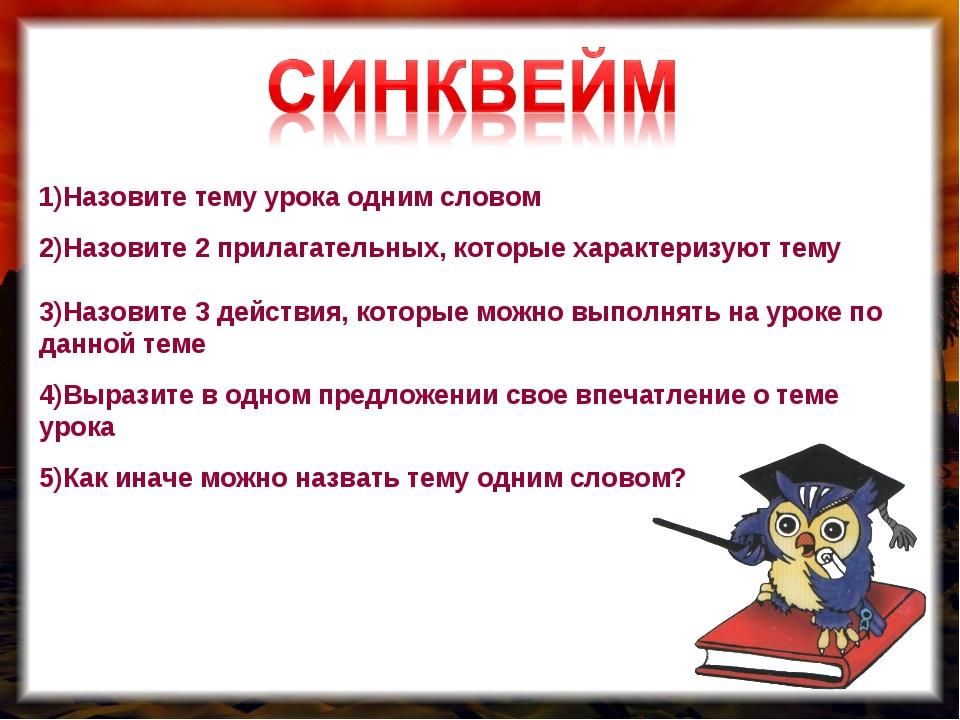 1)Назовите тему урока одним словом 2)Назовите 2 прилагательных, которые харак...