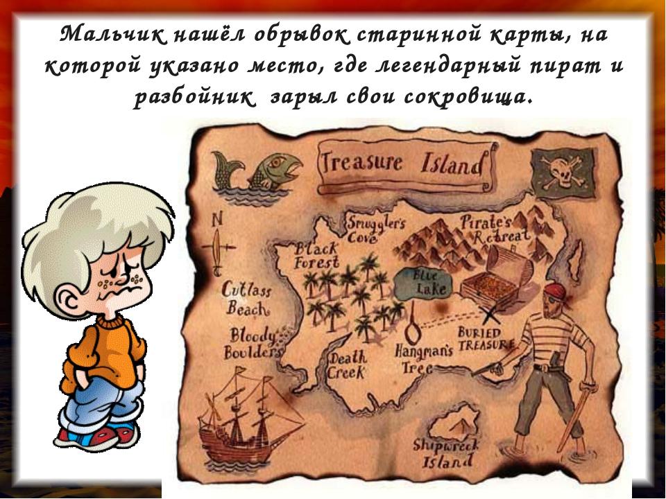 Мальчик нашёл обрывок старинной карты, на которой указано место, где легендар...