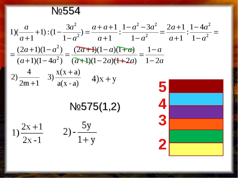 №554 №575(1,2) 2 3 4 5