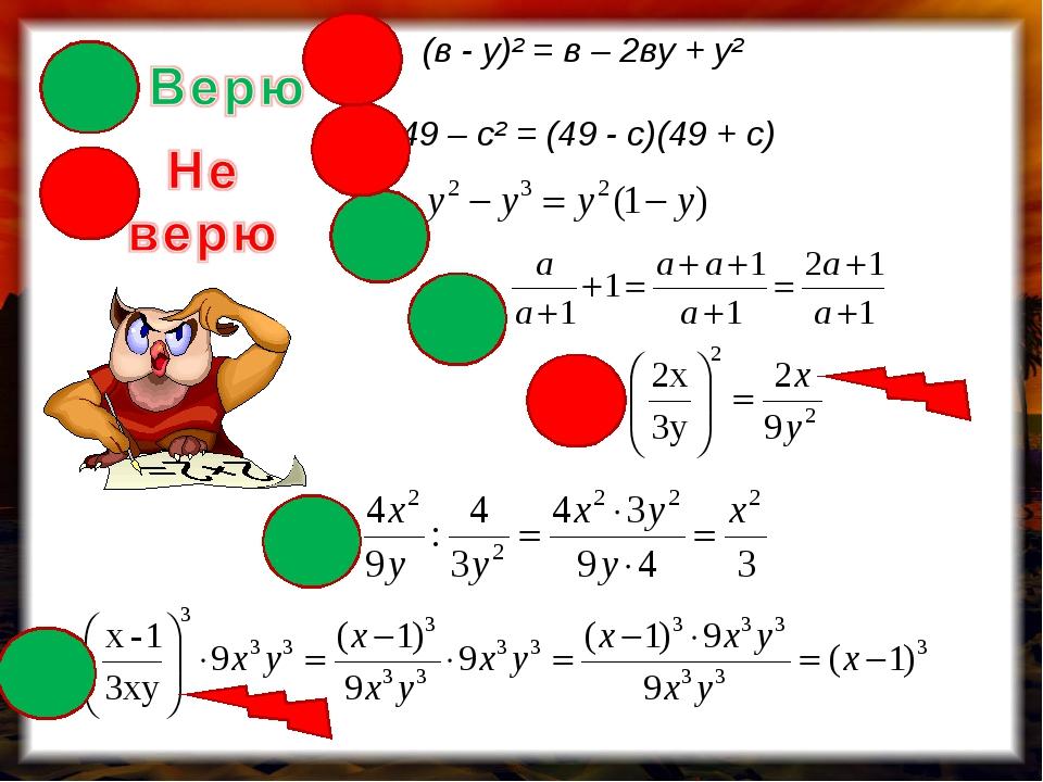 (в - у)² = в – 2ву + у² 2. 49 – с² = (49 - с)(49 + с) 7. 4. 5. 6. 3.
