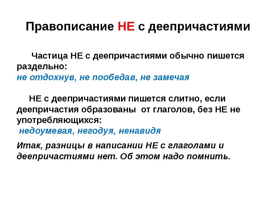 Правописание НЕ с деепричастиями ЧастицаНЕсдеепричастиямиобычно пишется р...