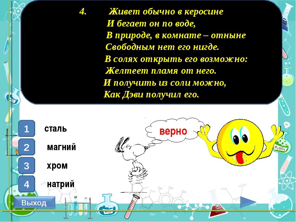 4. Живет обычно в керосине И бегает он по воде, В природе, в комнате – отныне...