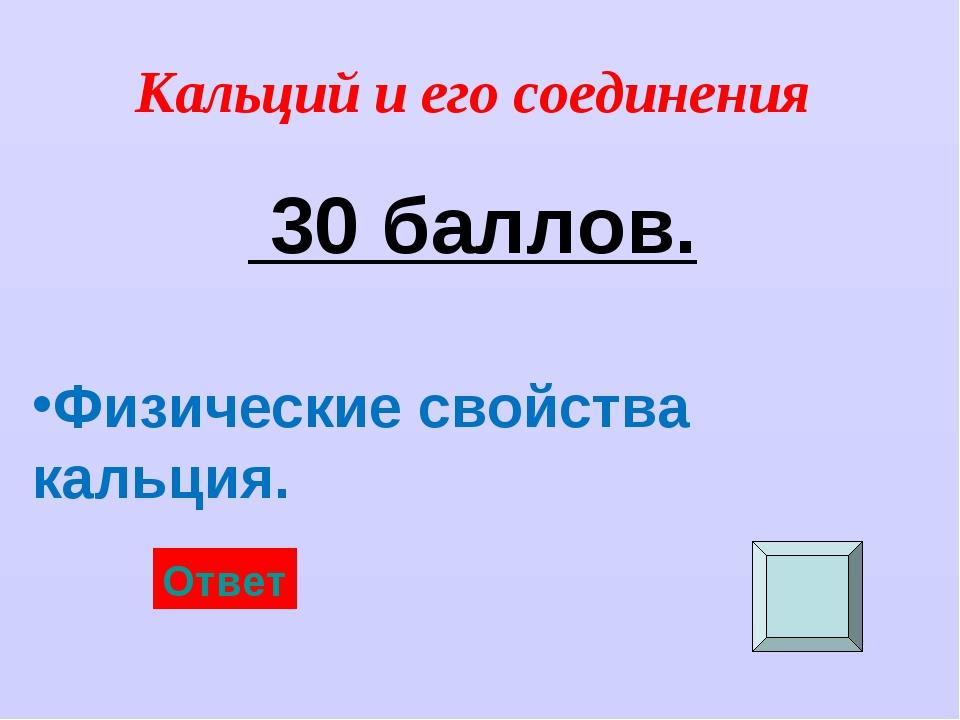 Кальций и его соединения 30 баллов. Физические свойства кальция. Ответ