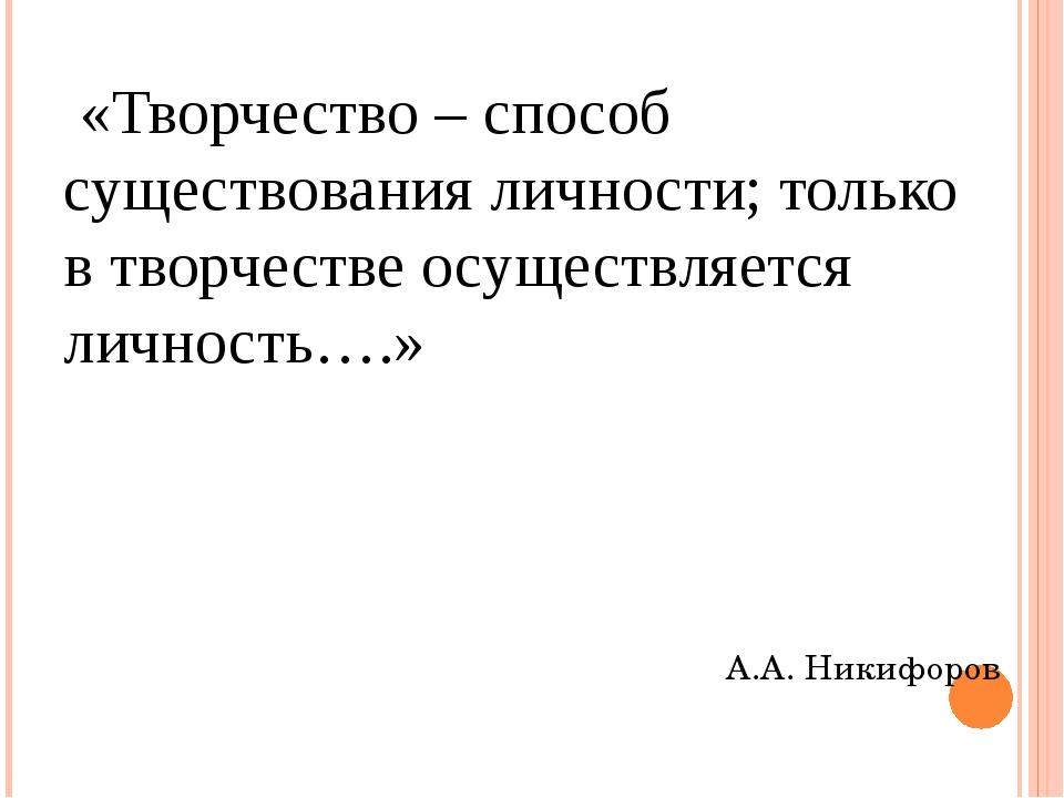 «Творчество – способ существования личности; только в творчестве осуществляе...